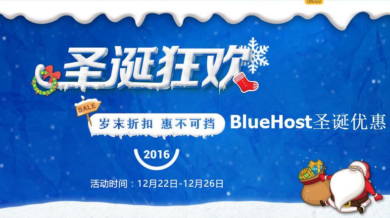 喜迎圣诞节 BlueHost推出25%优惠活动
