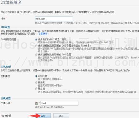 在该界面填写用户的域名和网站路径