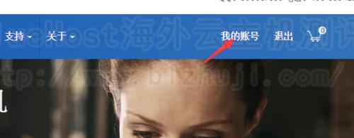 """登陆BlueHost中文站,登陆自己的账户,点击导航条右上角的""""我的账户"""""""