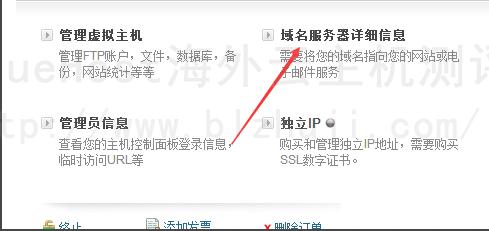 在域名管理下面找到域名服务器详细信息并点击