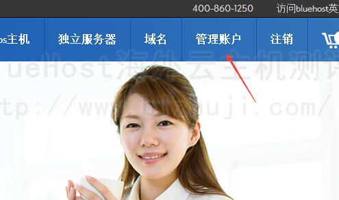 """进入BlueHost中文官网,输入账户信息登录后点击如图所示的""""管理账户""""。"""