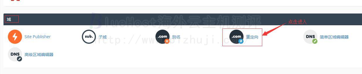 """登录BlueHost主机的cpanel的面板,找到""""域""""的栏目,在其中找到""""重定向""""并点击"""