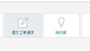 联系BlueHost中文客服