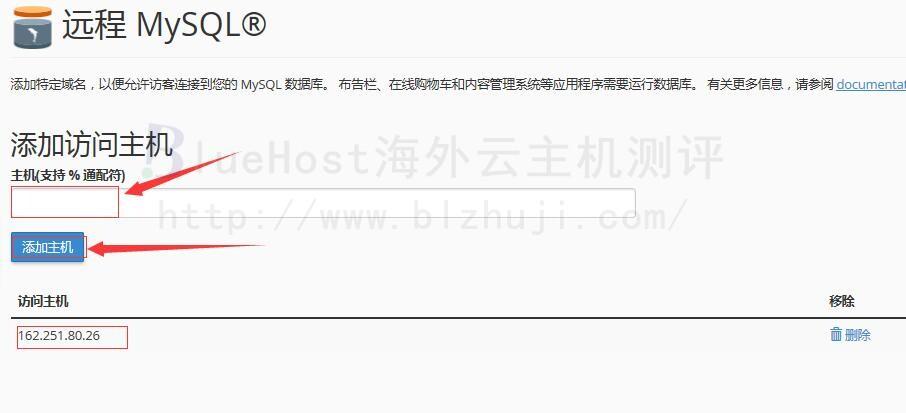 BlueHost主机远程MySQL数据库启用