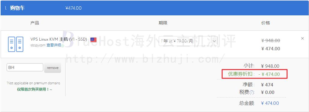 BlueHost SSD云VPS优惠