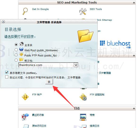 BlueHost文件管理器页面