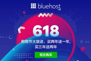 618年中大促 BlueHost云集爆款产品,钜惠赠送
