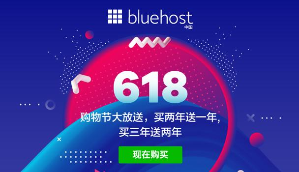 BlueHost年中巅峰日 爆款产品钜惠来袭