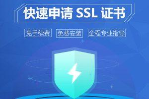 BlueHost主机安装SSL证书