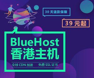 香港虚拟主机推荐