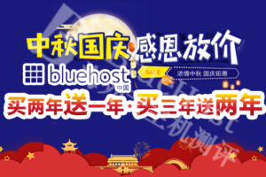 bluehost中秋国庆