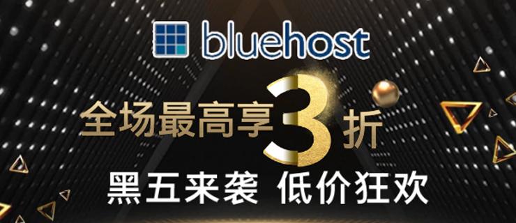 BlueHost黑五促销活动