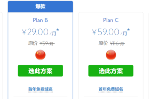 BlueHost香港Linux虚拟主机租用价格