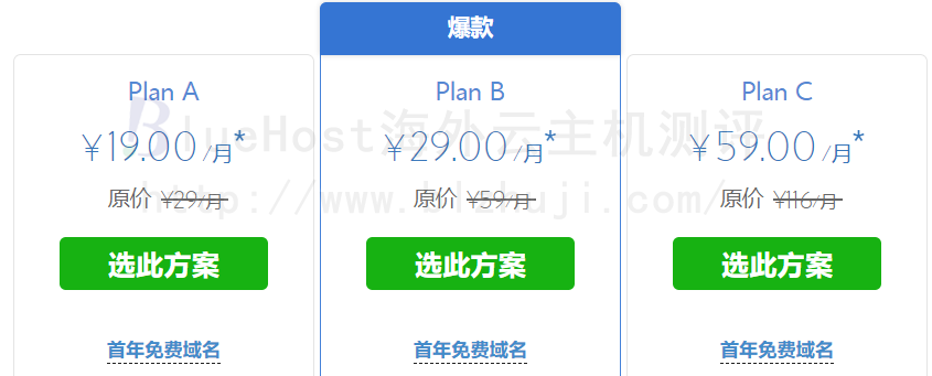 BlueHost香港Windows虚拟主机租用价格