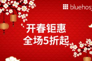 BlueHost三月限时促销