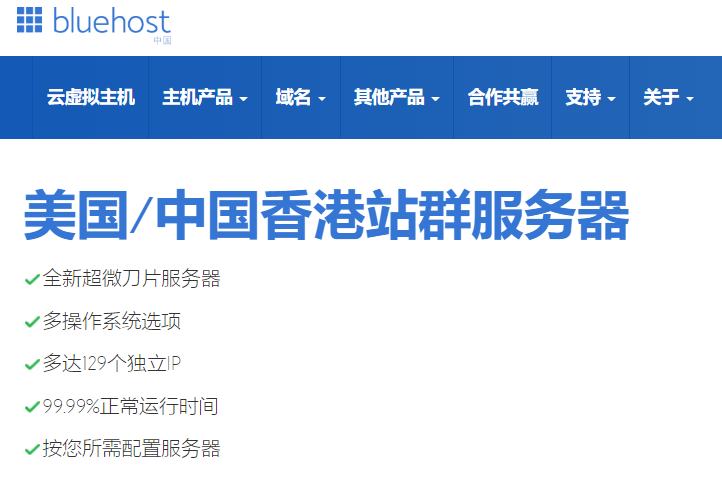 BlueHost香港站群服务器
