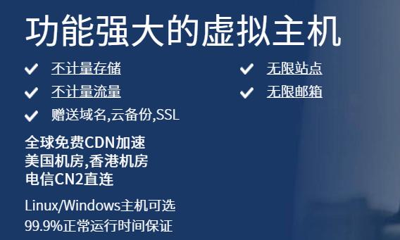 超低价虚拟主机:便宜的国外虚拟主机