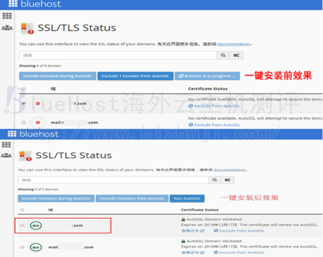 成功安装免费SSL证书