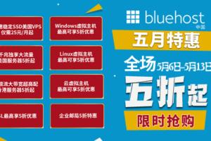 BlueHost五月特惠活动