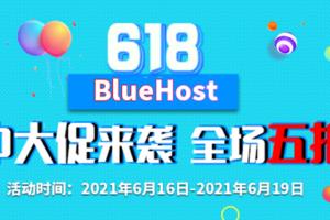 BlueHost推出618专属优惠码