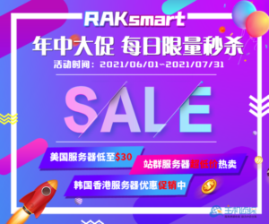 RAKsmart年中大促活动
