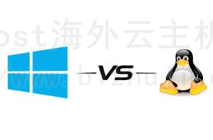 Linux系统好还是Windows系统好