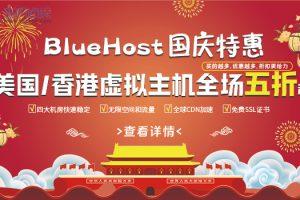 BlueHost国庆钜惠来袭