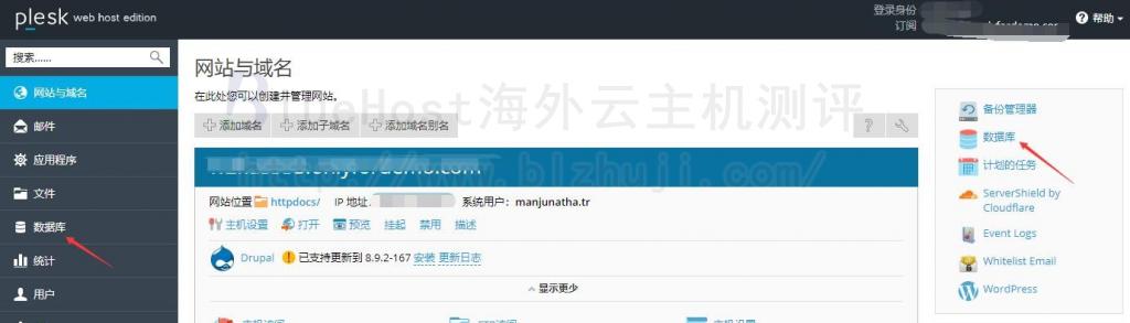 登录BlueHostPlesk控制面板页面