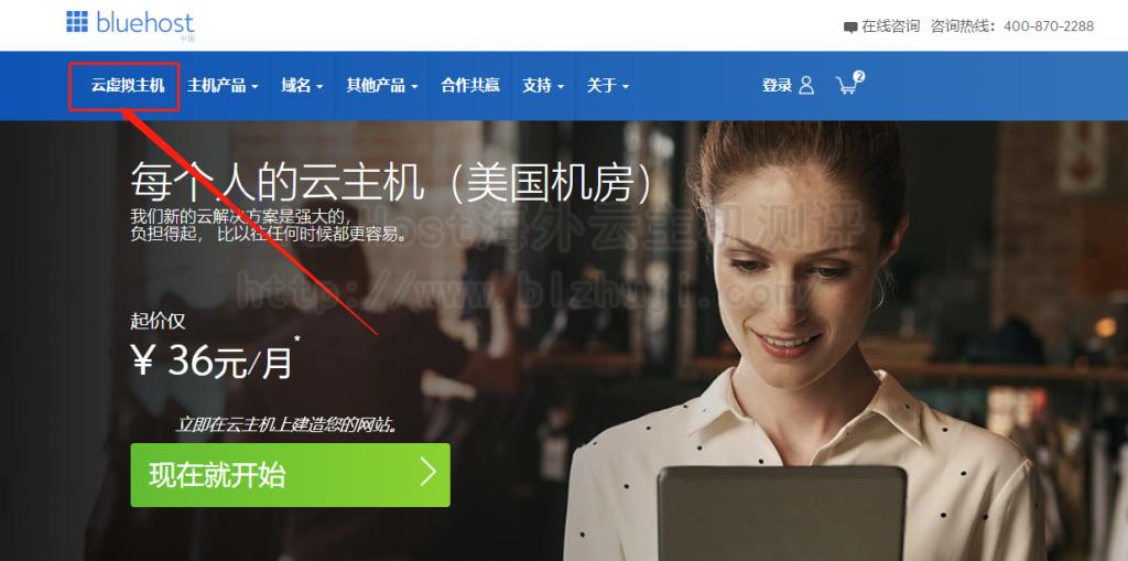 BlueHost中文站首页官网