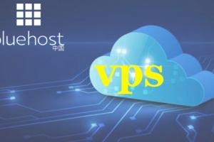 BlueHost美国VPS云主机的功能