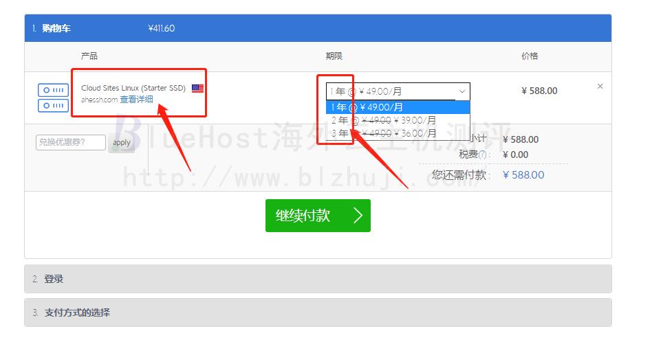Starter SSD方案的Bluehost的购买页面