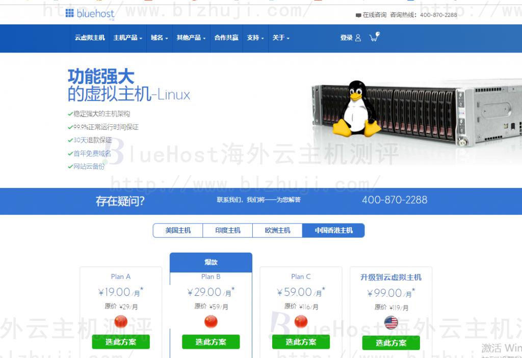 BlueHost中文站虚拟主机的几种介绍