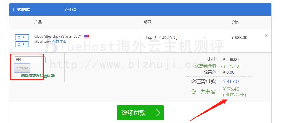输入bluehost优惠码可以享受七折优惠