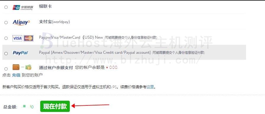 bluehost最后付款有多种付款方式