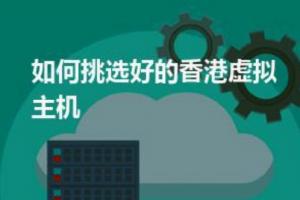香港虚拟主机租用推荐