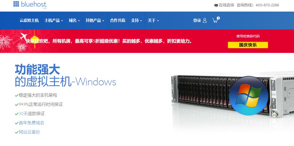 BlueHost Windows主机页面介绍