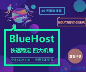 bluehost虚拟主机
