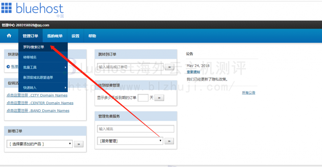 创建邮箱的域名产品