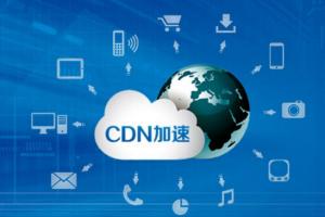 CDN加速功能