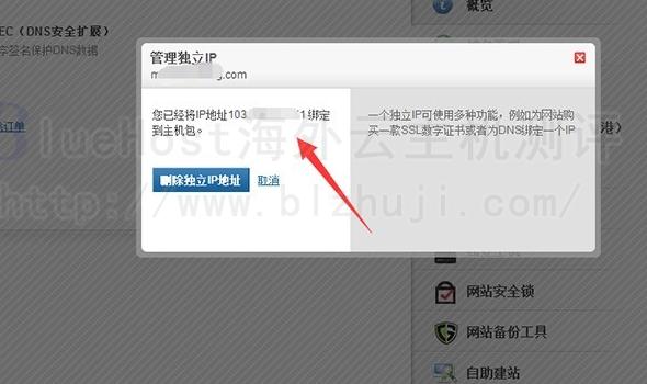 查看购买的BlueHost香港主机绑定地址