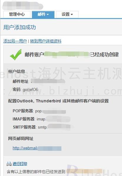 填入对应的账户用户名以及相关信息